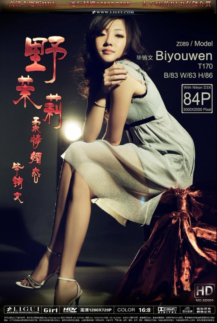 [Ligui丽柜高清HDV]2012.07.06 SD001A 野茉莉-柔情媚态 模特 毕铕文[1V/1.72G]